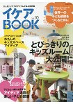 IKEA BOOK-超 宜家家居傢具家居用品實例集 Vol.10