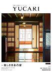 YUCARI 日本重要文化人事物 Vol.19-美麗日本家宅特集