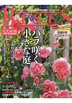 BISES 6月號2015附迷你園藝鏟