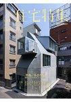 新建築住宅特集 6月號2015