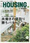 月刊HOUSING 7月號2015