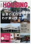 月刊HOUSING 8月號2015