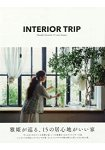 INTERIOR TRIP-雅姬拜訪15個舒適居家