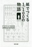 紙模型1/100物語-TERADA MOKEI建築師寺田尚樹完全讀本