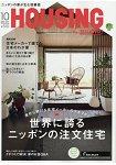月刊HOUSING 10月號2015