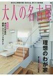 大人的名古屋 Vol.32
