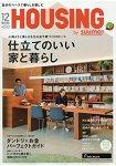 月刊HOUSING 12月號2015