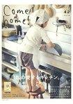 Come home! Vol.42