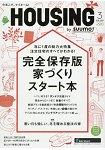月刊HOUSING 3月號2016