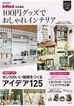 百圓商店流行室內佈置創意書 2016年綜合版