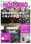 月刊HOUSING 8月號2016