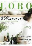 LORO Vol.15- 都市生活與室內佈置搭配 Vol.21
