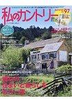 我的鄉村風生活  Vol.97附明信片