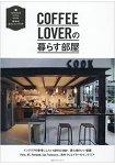 COFFEE LOVER 生活部屋