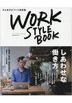 WORK STYLE BOOK-辦公室實例集-幸福的工作方式