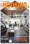 月刊HOUSING 10月號2016