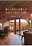 專業建築師的美麗舒適家宅設計規則85個