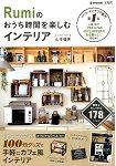 Rumi 的享受居家時光室內佈置-百圓商品輕鬆打造咖啡廳居家風
