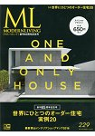 MODERN LIVING Vol.229(2016年11月號)
