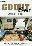 GO OUT-Living 完全保存版 2013-2016年版