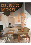 新手打造自己的家-小空間精選案例58個 特裝版
