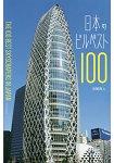 日本美麗摩天大樓建築百選