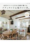 30歲世代夫婦聰明規劃打造自然風舒適家宅