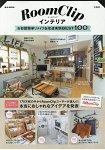 RoomClip 房間簡單改裝與改造實例精選100