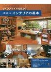體現生活型態的理想居家室內設計基礎