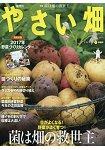 菜園樂生活 2月號2017附蔬菜年曆