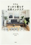 日本部落格村排行榜常客之北歐風生活室內佈置