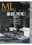 MODERN LIVING Vol.231(2017年3月號)