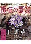 NHK 教科書   趣味的園藝 3月號2017