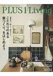 PLUS1 Living Vol.98(2017年春季號)