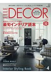 ELLE DECOR 4月號2017