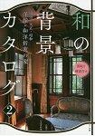 日式和風背景圖鑑-隔間篇 Vol.2-明治.大正.昭和時代