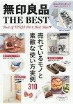 無印良品THE BEST 精選暢銷商品100款必買商品與創意點子