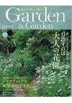 G&G(Garden & Garden) 6月號2017