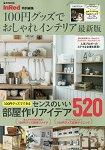百圓商店流行室內佈置創意書 2016年最新版