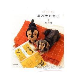 寶貝編織狗的每一天 Vol.3