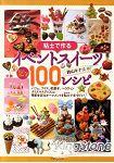 黏土手工節慶華麗甜點食譜100道