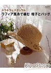 自然風raffia紙線編織帽與包包