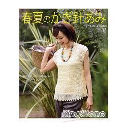 成熟女性春夏鉤針編織 Vol.14
