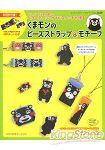 熊本熊北美佩奧特勾邊繡編織串珠吊飾與圖騰附材料組