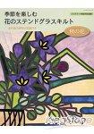 四季花卉玻璃拼布樂趣-秋之花