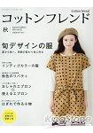 Cotton friend  9月號2014附型紙