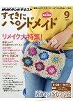 NHK 幸福手工藝 9月號2014附型紙