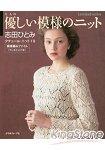 女性時尚毛衣  Vol.19-大人風優雅圖案精選