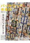 拼布俱樂部 11月號2014附型紙