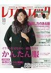 Lady Boutique 11月號2014附型紙